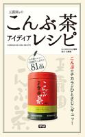 玉露園のこんぶ茶アイディアレシピ便利!ヘルシー!和洋中に大活躍する奇跡のひとさじ!!