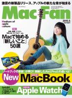 MacFan2015年5月号2015年5月号