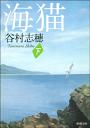 海猫(下)-【電子書籍】