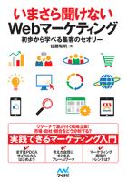いまさら聞けないWebマーケティング初歩から学べる集客のセオリー