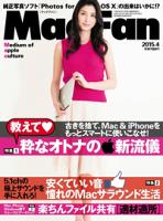 MacFan2015年4月号2015年4月号