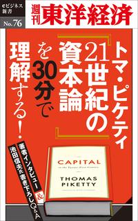 トマ・ピケティ『21世紀の資本論』を30分で理解する! 週刊東洋経済eビジネス新書No.76