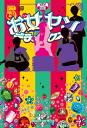 お女ヤンデラックス!!(5) イケメン☆ヤンキー☆パラダイス-【電子書籍】