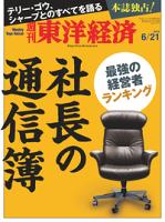 週刊東洋経済2014年6月21日号特集:社長の通信簿