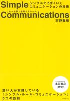 シンプルでうまくいくコミュニケーションの技術