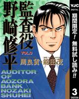 監査役野崎修平3