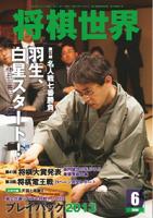 将棋世界(日本将棋連盟発行)2014年6月号2014年6月号