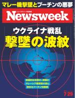 ニューズウィーク日本版2014年7月29日2014年7月29日