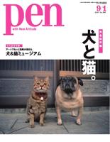 Pen2014年9/1号2014年9/1号