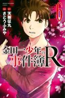 金田一少年の事件簿R6巻