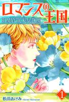 ロマンスの王国(1)