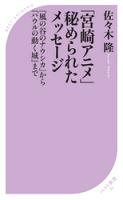 「宮崎アニメ」秘められたメッセージ~『風の谷のナウシカ』から『ハウルの動く城』まで~