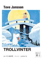 ムーミン谷の冬期間限定特別版