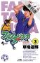 【期間限定無料お試し版】ファンタジスタ(3)