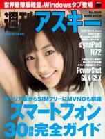週刊アスキーNo.1049(2015年10月20日発行)