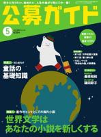 公募ガイド2014年5月号2014年5月号