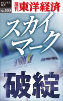 スカイマーク破綻週刊東洋経済eビジネス新書No.103