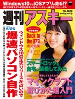 週刊アスキー2015年5/26号【電子特別版】
