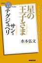 NHK「100分de名著」ブックス サン=テグジュペリ 星の王子さま-【電子書籍】