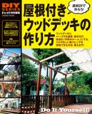 屋根付きウッドデッキの作り方-【電子書籍】