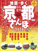 地図で歩く はんなり京都さんぽ2014