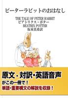 【対訳英語音声付き】ピーターラビットのおはなしー英単語、構文解説つき!