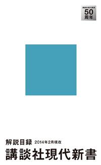 講談社現代新書 解説目録 2014年2月現在