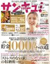 サンキュ!2015年5月号【電子書籍】[ サンキュ!編集部 ]