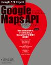 Google API Expertが解説する Google Maps APIプログラミングガイド-【電子書籍】