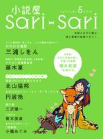 小説屋sariーsari2015年5月号