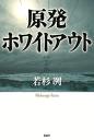原発ホワイトアウト-【電子書籍】
