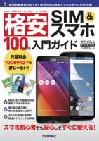 格安SIM&スマホ100%入門ガイド