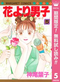 花より男子【期間限定無料】5