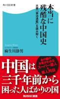 本当に残酷な中国史大著「資治通鑑」を読み解く