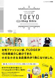 FUDGE特別編集 東京プチショップバイブル