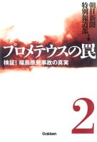 プロメテウスの罠2検証!福島原発事故の真実