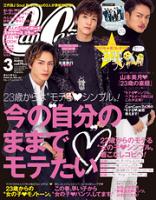 CanCam(キャンキャン)2015年3月号