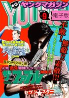 ヤングマガジン2015年9号[2015年1月26日発売]