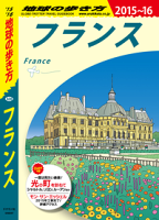 地球の歩き方A06フランス2015-2016