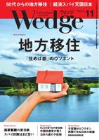 Wedge2015年11月号2015年11月号