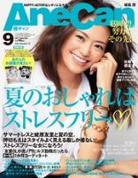 AneCan(アネキャン)2014年9月号