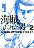 海賊とよばれた男2巻