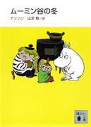 【6位】新装版 ムーミン谷の冬