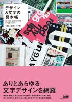 デザイン&文字の見本帳