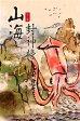 萬古神器 D山海封神榜 第一部 (Traditional Chinese Edition)【電子書籍】[ 蘆葦草 ]