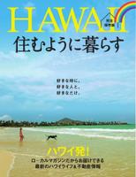 HAWAII住むように暮らす20152015