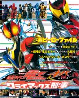 超ヒーローファイル劇場版仮面ライダー電王&キバクライマックス刑事