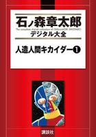 人造人間キカイダー1巻