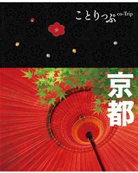 ことりっぷ京都