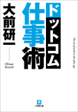 大前研一 ドットコム仕事術-【電子書籍】